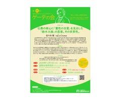 佐々木 閑先生ご講演 第84回けいはんな哲学カフェゲーテの会  仏教の核心に「霊性の自覚」を見出した「鈴木大拙」の思索。その世界性。