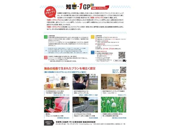 「知恵-1グランプリ」イノベーション部門・コラボレーション部門の募集について
