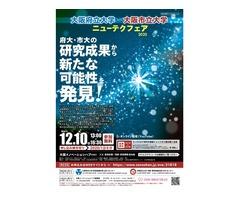 大阪府立大学・大阪市立大学 ニューテクフェア2020 開催のご案内
