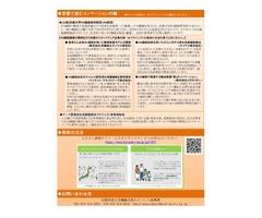 【京都府】iPS細胞による再生医療等の技術開発応援プロジェクト(ふるさと納税型クラウドファンディング)ご寄附のお願い