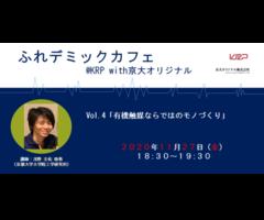 ふれデミックカフェ「有機触媒ならではのモノづくり」@KRP with京大オリジナル