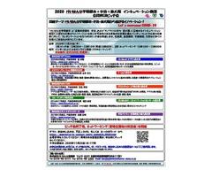 『けいはんな学研都市+宇治+東大阪インキュベーション施設合同ピッチ会』 開催のお知らせ (11/26)