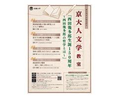 【オンライン開催】京大人文学教室 オンラインセミナー