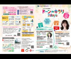 OSAKA女性活躍推進「ドーン de キラリ 2days」を開催 多彩な女性活躍の応援イベントを開催!