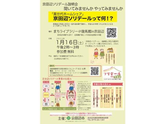 「高齢者と学生の異世代ホームシェア~新しい同居のカタチ~」無料セミナー(京田辺市主催)