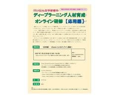 【受講者募集】ディープラーニング人材育成研修【応用編】