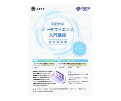 【オンライン開催】データサイエンス入門講座~統計基礎編~