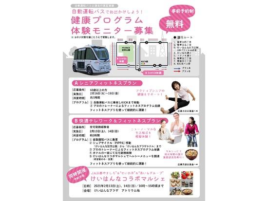 自動運転バス公道実証実験始まる ~乗車体験モニター募集中~