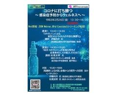 【参加者募集】先端シーズフォーラム開催について