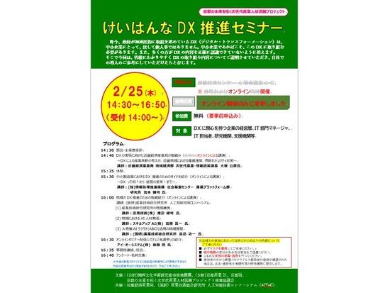 ★★オンライン開催に変更しました★★けいはんなDX推進セミナー開催のご案内