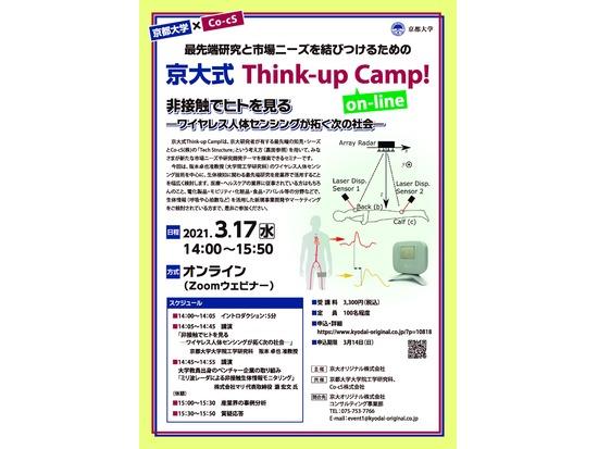 京大式Think-up Camp! on-line 「非接触でヒトを見る -ワイヤレス人体センシングが拓く次の社会-」