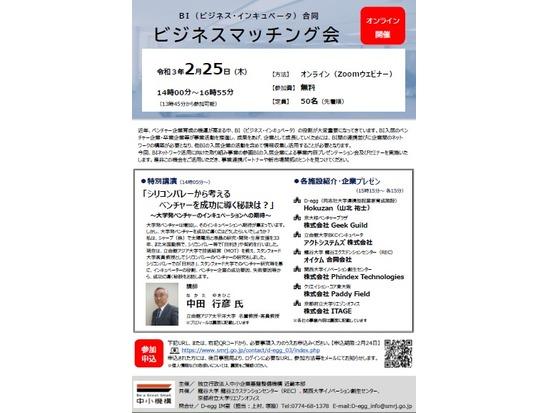 BI(ビジネス・インキュベータ)合同「ビジネスマッチング会」(オンライン開催)
