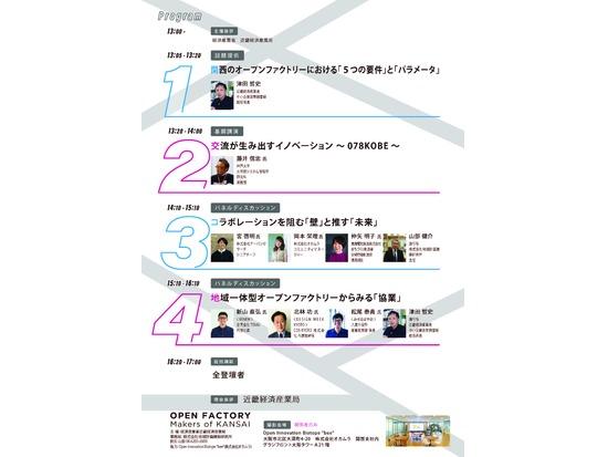 【オンライン】関西オープンファクトリーフォーラムVol.4(主催:近畿経済産業局)