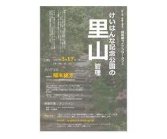 第1回関西館ライブラリーカフェ「けいはんな記念公園の里山管理」(国立国会図書館関西館)