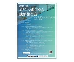 【理化学研究所】2020年度RIKEN AIPシンポジウム成果報告会(3月23日(火))