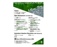 【理化学研究所】理研シンポジウム: 理研ハッカソン オープンシンポジウム―理研が進めるオープンサイエンスの実践―(3月22日(月))