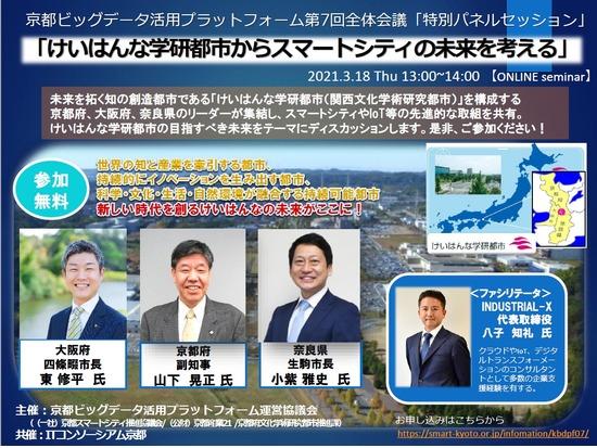 【オンライン・3/18開催!】京都ビッグデータ活用PF第7回全体会議の開催について