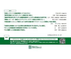 【3/16・オンライン開催】AIホスピタル・疾患レジストリシンポジウム(第2回)の開催について