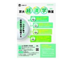 【オンライン開催】京大経済学教室2021