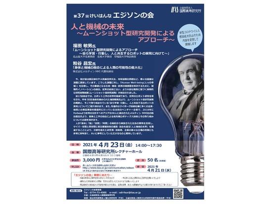 【開催案内】「エジソンの会」第37回会合開催 2021年4月23日(金)14:00~17:30
