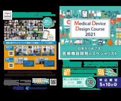 「メディカルデバイスデザインコース2021」6期生募集中!5月10日(月)締切
