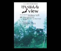 広報誌けいはんなView vol.48を発行しました。