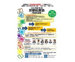 2021年度 第1回「京都起業塾」開催のお知らせ