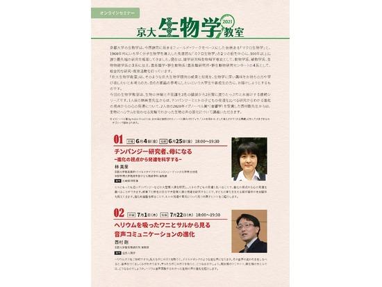 【オンライン開催】京大生物学教室2021
