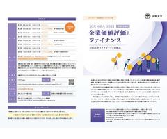 京大MBA 2021 短期集中講座「企業価値評価とファイナンス -ESGとサステナビリティの視点-」