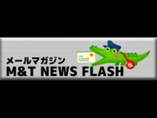 旬の技術情報は「中センのメルマガ【M&T NEWS FLASH】」で!