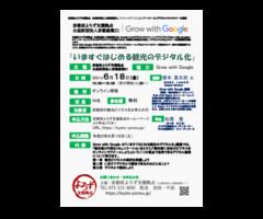 京都府よろず支援拠点「いますぐはじめる観光のデジタル化」協力:Grow with Google