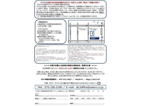 第60回「京都の弁護士と起業家の経営法務勉強会」