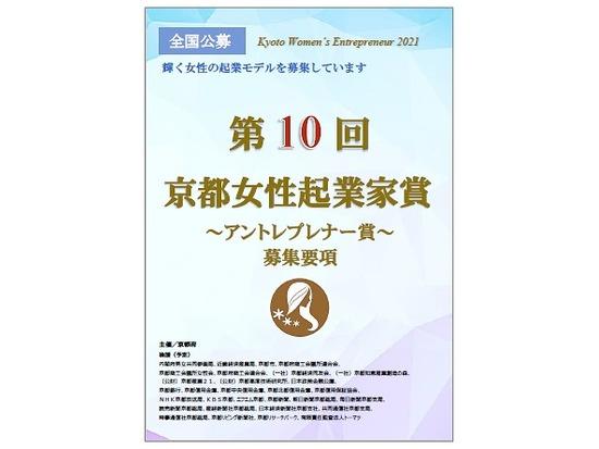 第10回京都女性起業家賞(アントレプレナー賞)〔全国公募〕7/30エントリー〆