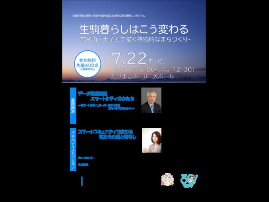 生駒市制50周年・奈良先端大創立30周年記念連携シンポジウム
