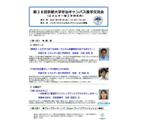 第38回京都大学宇治キャンパス産学交流会<エネルギー理工学研究所>