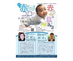 赤ちゃん学研究センター 第8回赤ちゃん学コロキウムのご案内