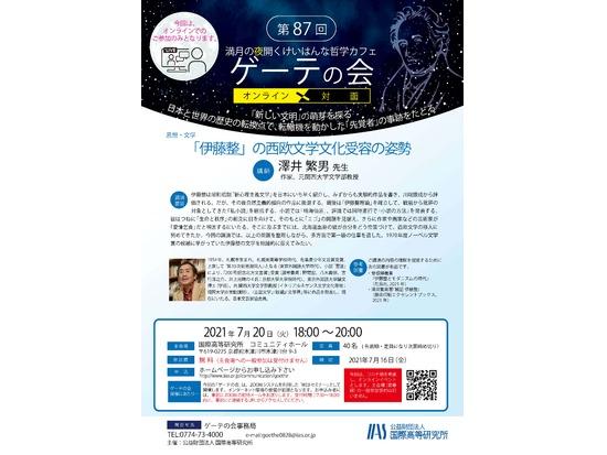 澤井 繁男先生ご講演 第87回けいはんな哲学カフェゲーテの会 「伊藤整」の西欧文学文化受容の姿勢