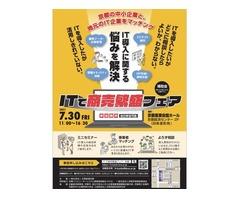 7月30日(金)京都経済センター2F 「ITで商売繁盛フェア」開催
