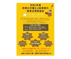 第61回京都の弁護士と起業家の経営法務勉強会(7月12日)