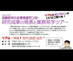 京都府中小企業技術センター「研究成果の発表」-音声を用いた在庫管理、グリスの分析など-