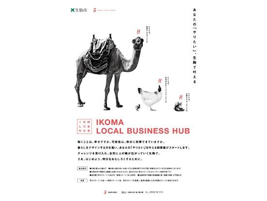 市外在住者向け創業塾「IKOMA Local Business HUB」説明会を開催