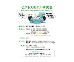 第50ビジネスモデル研究会のご案内(7月16日開催)
