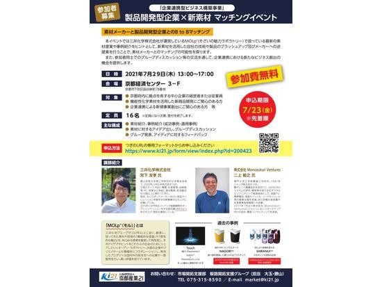 「製品開発型企業×新素材 マッチングイベント」7/29(木)開催!!