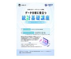 京都大学データサイエンス講座データ分析に役立つ統計基礎講座のご案内
