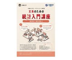 京都大学データサイエンス講座 文系のための統計入門講座のご案内