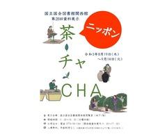 関西館資料展示「ニッポン茶・チャ・CHA」」(8/19-9/14)及び関連講演会「宇治茶のイノベーション ~嗜好の荒野を開拓した人たち~」(9/3)(国立国会図書館関西館)