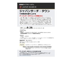 関西館ライブラリーカフェ「ジャパンサーチ・タウンで京阪奈を盛り上げる アーバンデータチャレンジ京都2021」(国立国会図書館関西館)