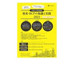 京都大学特別講座「防災・BCPの知識と実践2021」のご案内