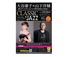 11/14 大谷康子×山下洋輔~歌うヴァイオリンとジャズ界の巨匠との出会い~