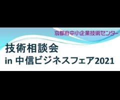 技術相談会 in 中信ビジネスフェア2021(10月6・7日)